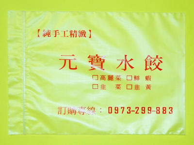 HD Zipper Bag Factory | Multifine Plastics is The Leading Brand of HD Zipper Bag Factory in Taiwan